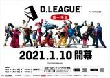 来年1月10日に開幕するプロダンスリーグ「D.LEAGUE」