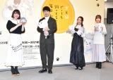『犬と猫どっちも飼ってると毎日たのしい展』PRイベントに出席した(左から)花澤香菜、杉田智和、金澤まい、松本ひで吉氏 (C)ORICON NewS inc.