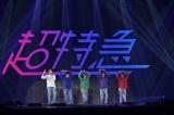 オンラインスペシャルライブ『Superstar』最終公演を開催した超特急