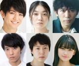 舞台『染、色』に出演する正門良規、三浦透子、岡田義徳(下段左から)松島庄汰、小日向星一、黒崎レイナ
