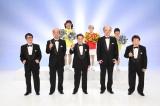28日放送のバラエティー特番『ドリフ・バカ殿・志村友達大集合SP』(C)フジテレビ