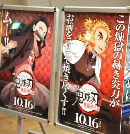 『劇場版「鬼滅の刃」無限列車編』のポスター (C)ORICON NewS inc.