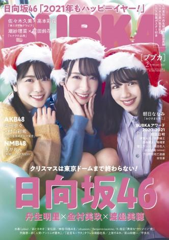 『BUBKA2月号』の表紙を飾る日向坂46(左から)丹生明里、金村美玖、渡邉美穂