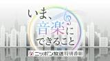 『いま、音楽にできること』ロゴ(C)ニッポン放送