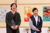 『ぐるナイ おもしろ荘 お笑い第7世代NEXTスター発掘スペシャル』に出演するナインティナイン(C)日本テレビ