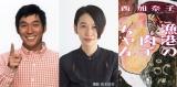 アニメ映画の初プロデュースに挑んだ明石家さんま(左)と原作者・西加奈子氏 (C)2021「漁港の肉子ちゃん」製作委員会