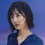 乃木坂46が年明けとともに解禁した26thシングル「僕は僕を好きになる」ジャケット(写真は初回仕様限定盤Type-A)