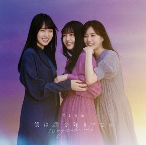 乃木坂46の26thシングル「僕は僕を好きになる」初回仕様限定盤Type-B