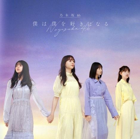 乃木坂46の26thシングル「僕は僕を好きになる」初回仕様限定盤Type-C