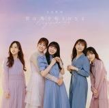 乃木坂46の26thシングル「僕は僕を好きになる」初回仕様限定盤Type-D