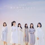 乃木坂46の26thシングル「僕は僕を好きになる」通常盤