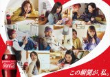 1月4日から放映開始となる「コカ・コーラ」新CM『この瞬間が、私。』篇