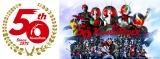 2021年4月3日に1971年の番組放送開始から生誕50周年を迎える「仮面ライダー」シリーズ (C)石森プロ・テレビ朝日・ADK EM・東映 (C)東映・東映ビデオ・石森プロ (C)石森プロ・東映