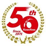 「仮面ライダー」シリーズが、2021年4月3日に1971年の番組放送開始から生誕50周年 (C)石森プロ・テレビ朝日・ADK EM・東映 (C)東映・東映ビデオ・石森プロ (C)石森プロ・東映