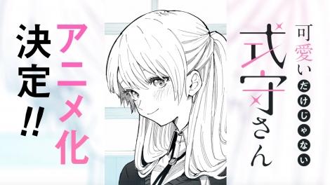『可愛いだけじゃない式守さん』 テレビアニメ化決定