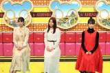 1月4日放送『ネプリーグSP』に出演する(左から)広瀬アリス、瀧本美織、安藤ニコ (C)フジテレビ