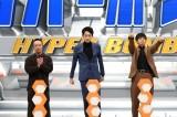 1月4日放送『ネプリーグSP』に出演する(左から)濱田岳、杉野遥亮、和田正人 (C)フジテレビ