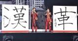 今年の抱負を語ったKing & Princeの神宮寺勇太と岸優太 (C)ORICON NewS inc.
