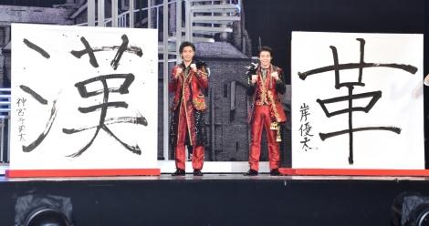 今年の抱負を語ったKing & Princeの神宮寺勇太と岸優太=帝国劇場12・1月公演 舞台「DREAM BOYS」巨大書き初め披露 (C)ORICON NewS inc.