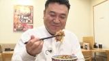 吉野家で牛丼を食べる山崎弘也(アンタッチャブル)=1月3日放送、『アンタに100万円』