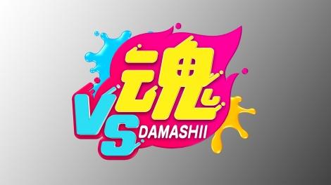 新番組『VS魂』のロゴ