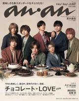 1月13日発売の『anan』表紙を飾るHey! Say! JUMP(C)マガジンハウス