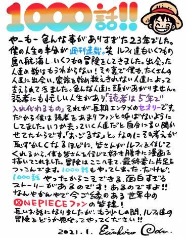 尾田栄一郎氏の直筆コメント(C)尾田栄一郎/集英社