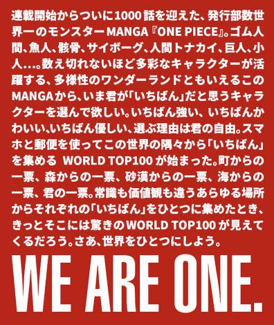 『ONE PIECE』連載1000話到達記念企画(C)尾田栄一郎/集英社
