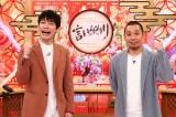 5日放送の『川島大悟の言いがかり提案します 〜世の中もっと良くしません?〜』より(左から)川島明、大悟(C)カンテレ