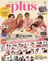 『TVガイドPLUS VOL.41』の表紙を飾る関ジャニ∞
