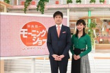 テレビ朝日『羽鳥慎一モーニングショー』より(左から)羽鳥慎一、斎藤ちはるアナ(C)テレビ朝日