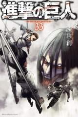 『進撃の巨人』コミックス第33巻(C)諫山創・講談社