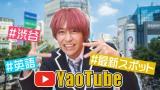 10日放送『スクール革命!』に出演する八乙女光 (C)日本テレビ