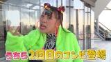 10日放送『スクール革命!』に出演するフワちゃん(C)日本テレビ