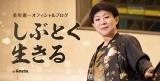 美川憲一オフィシャルブログ『しぶとく生きる』