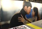 『愛の不時着』展、メディア内覧実施 450点超アイテムで世界観を再現