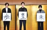 映画『さんかく窓の外側は夜』大ヒット祈願イベントに登場した(左から)志尊淳、岡田将生、平手友梨奈 (C)ORICON NewS inc.