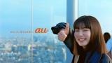 『au三太郎』シリーズ最新作で池田エライザが美声を披露