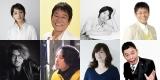 TOKYO FMのトーク番組『TOKYO SPEAKEASY』11日からの出演者が決定