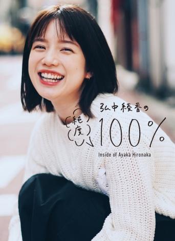 フォロワーによる投票の結果決定したフォトエッセイ『弘中綾香の純度100%』表紙(C)マガジンハウス