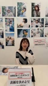 フォトエッセイ『弘中綾香の純度100%』表紙を決定したインスタライブの模様(C)マガジンハウス