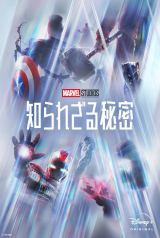 ドキュメンタリーシリーズ『マーベル・スタジオ 知られざる秘密』キービュアル(C)2021 Marvel