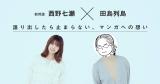 対談を行った(左から)西野七瀬、田島列島氏