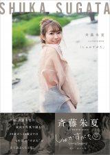 人気声優・斉藤朱夏「写真集」1位