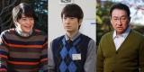 第2話ゲスト(左から)今井悠貴、忍成修吾、春風亭昇太 (C)テレビ東京