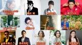 1月10日放送、BSプレミアム『The Covers ラブソング・セレクション パート1』登場アーティスト一覧