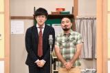 グリーンバンバン(C)日本テレビ