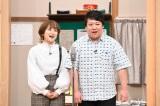 ラランド(C)日本テレビ