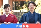 (左から)綾瀬はるか、高橋一生 (C)ORICON NewS inc.