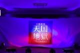 TBS日曜劇場「天国と地獄〜サイコな2人〜」制作発表会見の模様 (C)TBS
